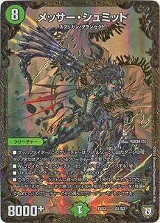 デュエルマスターズ/ペリッ!! スペシャルだらけのミステリーパック/DMEX-03/G1/メッサー・シュミット