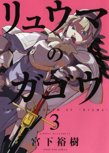 リュウマのガゴウ 3 (ヤングキングコミックス)