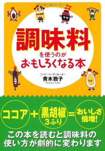 調味料を使うのがおもしろくなる本 (扶桑社文庫)