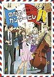 のだめカンタービレ 巴里編 VOLUME 03[DVD]