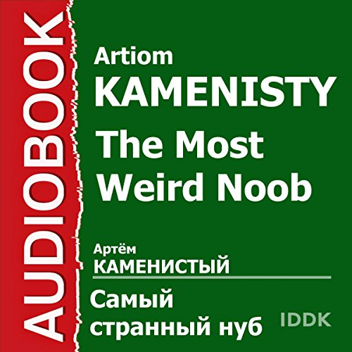 The Most Weird Noob [Russian Edition] cover art