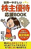 世界一やさしい株主優待応援BOOK【限定特典付き】