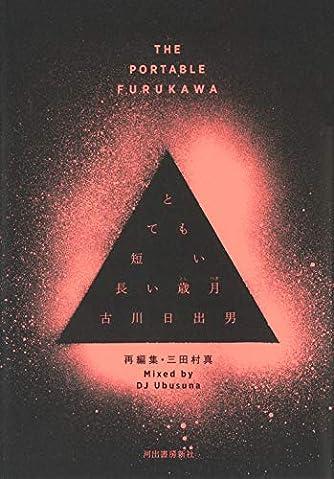 とても短い長い歳月: THE PORTABLE FURUKAWA
