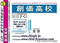 創価高校【東京都】 最新過去・予想・模試5種セット 1割引(最新の過去問題集1冊[HPにある過去問のうちの最新]、予想問題集A1、直前模試A1、合格模試A1、開運模試A1)