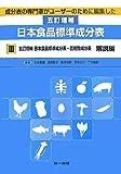成分表の専門家がユーザーのために編集した五訂増補日本食品標準成分表〈3〉五訂増補日本食品標準成分表・脂肪酸成分表 解説編