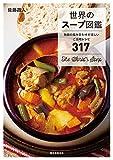 世界のスープ図鑑: 独自の組み合わせが楽しいご当地レシピ317