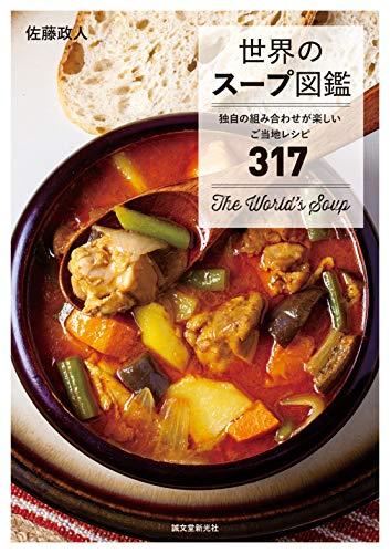 世界のスープ図鑑: 独自の組み合わせが楽しいご当地レシピ317の詳細を見る