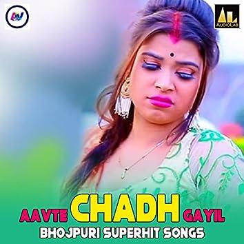Aavte Chadh Gayil-Bhojpuri Superhit Songs