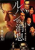 ルパンの消息 [DVD] image