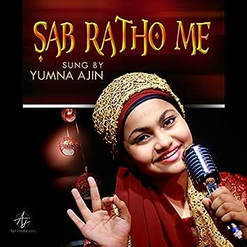 Sab Ratho Me