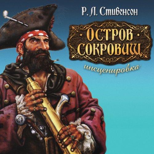 Ostrov sokrovishh (audiospektakl') [Treasure Island] audiobook cover art