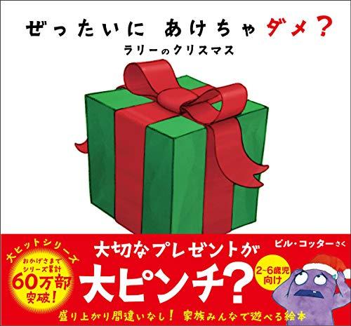 ぜったいに あけちゃダメ? ラリーのクリスマス (サンクチュアリ出版)