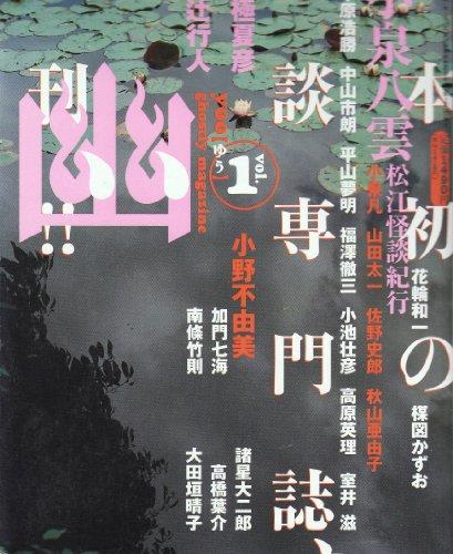 幽 vol.1  創刊号 日本初の怪談専門誌 (臨増・別冊)の詳細を見る