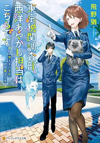 東京税関調査部、西洋あやかし担当はこちらです。視えない子犬との暮らし方 (アルファポリス文庫)