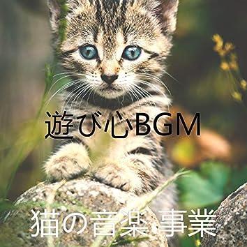 遊び心BGM