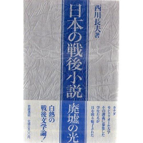 Nihon no sengo shōsetsu: Haikyo no hikari (Japanese Edition)
