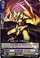 カードファイトヴァンガードG 第7弾「勇輝剣爛」/G-BT07/057 紅の獅子獣 ハウエル C