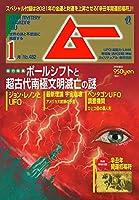 ムー 2021年 01 月号 [雑誌]