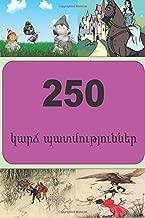 250 Short Stories (Armenian) (Armenian Edition)