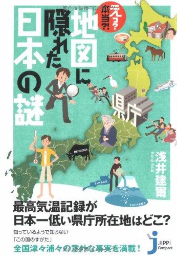 えっ?本当?!地図に隠れた日本の謎 (じっぴコンパクト)