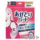 山善(YAMAZEN) 【日本製】 あせとりパット スリム 超うすタイプ 40枚×3セット(120枚) YAP-40*3 ノーマルタイプ