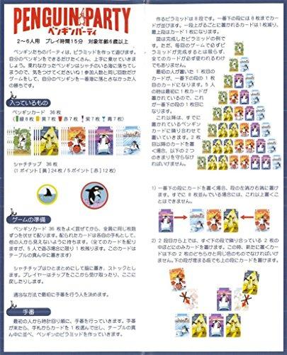 NewGamesOrder(ニューゲームズオーダー)『ペンギンパーティ』