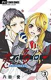 恋する香り―アプリコットキス―【マイクロ】(3) (フラワーコミックス)