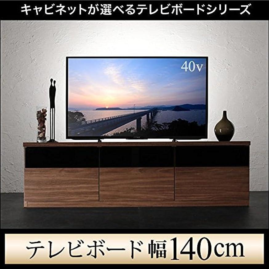 少数扱いやすい正確キャビネットが選べるテレビボードシリーズ add9 アドナイン テレビボード 幅140 カラー ウォルナットブラウン soz1-500027019-117895-ah [簡素パッケージ品]