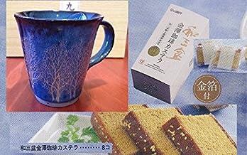 和三盆金澤珈琲カステラと九谷焼マグカップ 木立 ギフトセット