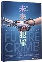 Future Crime (Chinese Edition)
