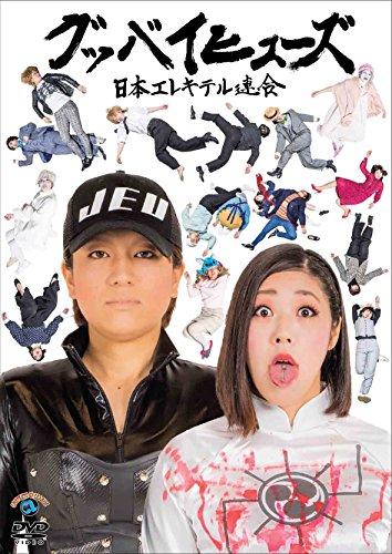 グッバイヒューズ [DVD]