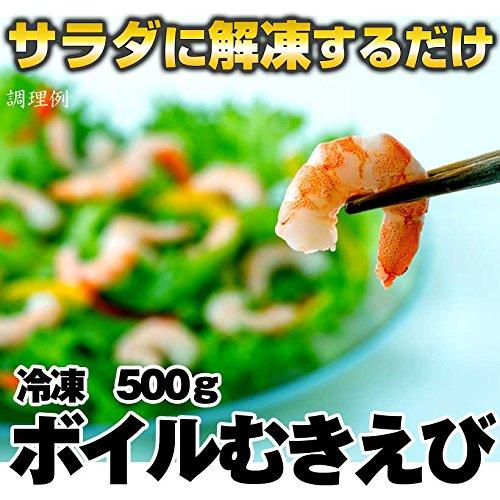 【冷凍】ボイルむきえび 500g 生食用 業務用