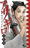 アサギロ~浅葱狼~ (4) (ゲッサン少年サンデーコミックス)