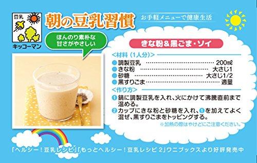 キッコーマン飲料『調製豆乳』