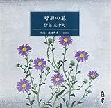 野菊の墓 [新潮CD]