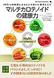 Nutrient Library-24 マルチカロテノイドの健康力