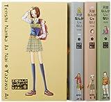 天使なんかじゃない 完全版全4巻 完結セット (愛蔵版コミックス)