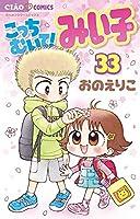 こっちむいて!みい子 (33) (ちゃおコミックス)