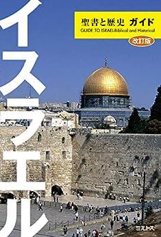 [ミルトス編集部]のイスラエル・聖書と歴史ガイド改訂版
