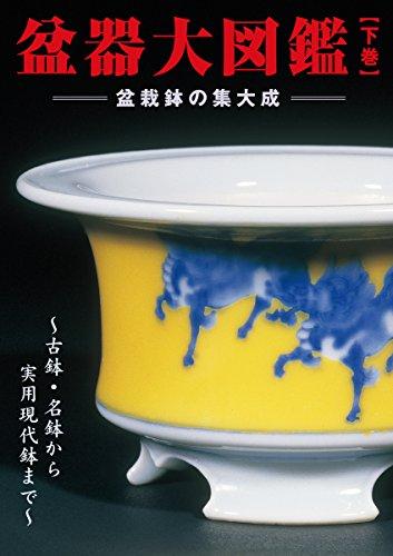 盆器大図鑑 下巻—盆栽鉢の集大成 (KBムック)