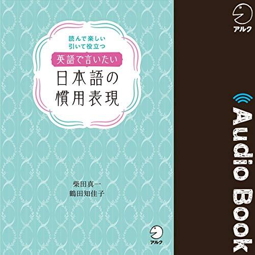 『英語で言いたい日本語の慣用表現』のカバーアート