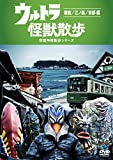 ウルトラ怪獣散歩 〜鎌倉/江ノ島/京都 編〜[ANSB-55198][DVD]