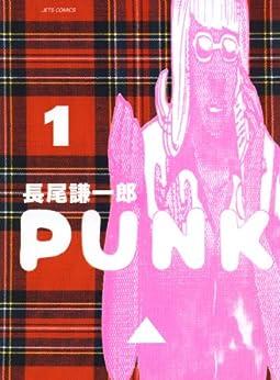 [長尾謙一郎]のPUNK 1 (ジェッツコミックス)