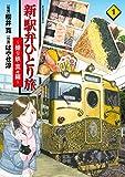 新・駅弁ひとり旅~撮り鉄・菜々編~(1) (アクションコミックス)