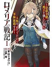 ロメリア戦記~伯爵令嬢、魔王を倒した後も人類やばそうだから軍隊組織する~ 1巻 (ブレイドコミックス)