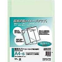 コクヨ 製本カバー 片面クリアー A4 120枚分 緑 10冊 セキ-CA4NG-12