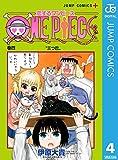 恋するワンピース 4 (ジャンプコミックスDIGITAL)