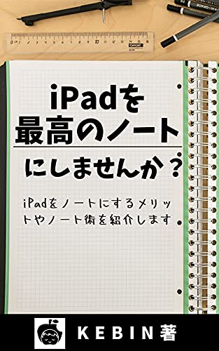 iPadwosaikounonoonisimasennka: Ipadwonotonisurumerittonotojyutuwogosyoukai (Japanese Edition)