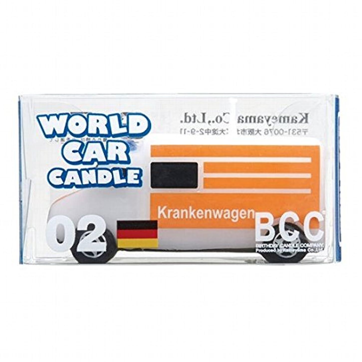 万一に備えてつぶやき懐疑論カメヤマキャンドル( kameyama candle ) ワールドカーキャンドル救急車(ドイツ)