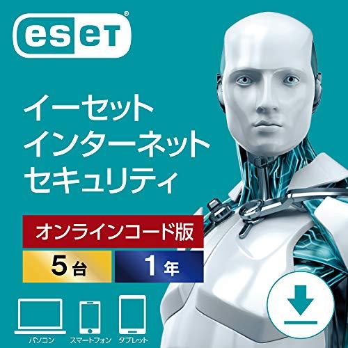 ESET インターネット セキュリティ(最新) 5台1年 オンラインコード版 ウイルス対策 Win/Mac/Android対応